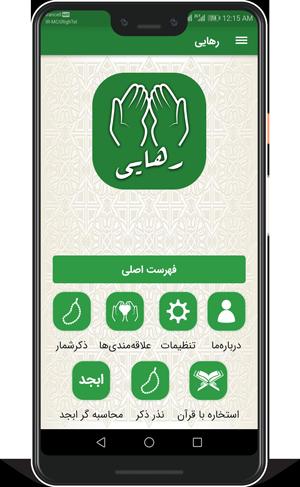 rahaaee-app